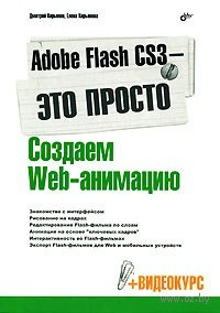 Adobe Flash CS3 - это просто! Создаем Web-анимацию (+ CD)