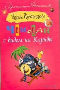 Чемодан с видом на Карибы. Наталья Александрова