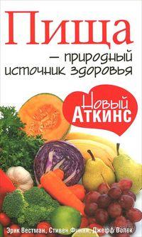 Пища - природный источник здоровья. Эрик Вестман, Стивен Финни, Джефф Волек