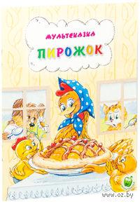 Пирожок. Владимир Арбеков