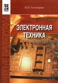 Электронная техника. Михаил Гальперин