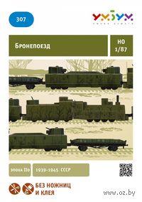 "Сборная модель из картона ""Бронепоезд. Эпоха IID 1939-1945 CCCР"" (масштаб: 1/87)"