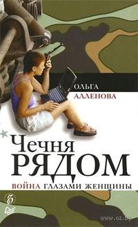 Чечня рядом. Война глазами женщины. Ольга Алленова