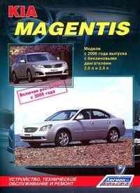 Kia Magentis с 2006 г. Устройство, техническое обслуживание и ремонт