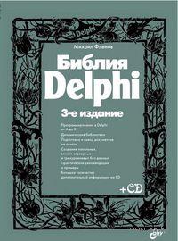 Библия Delphi (+ CD). Михаил Фленов