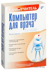 Компьютер для врача. Виталий Герасевич