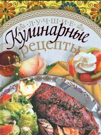 Лучшие кулинарные рецепты. Елена Егорова