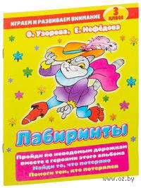 Лабиринты. 3 класс. Ольга Узорова