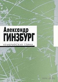 Кембрийская глина (+ CD). Александр Гинзбург