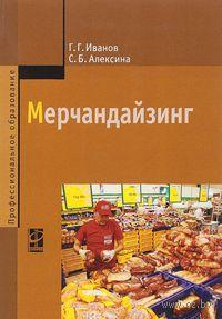 Мерчандайзинг. С. Алексина, Г. Иванов