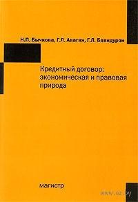 Кредитный договор. Экономическая и правовая природа. Наира Бычкова, Г. Авагян, Г. Баяндурян