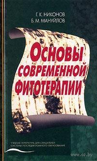 Основы современной фитотерапии. Борис Мануйлов, Геннадий Никонов
