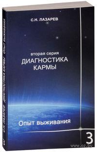 Диагностика кармы (вторая серия). Опыт выживания. Часть 3. Сергей Лазарев