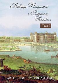 Вокруг Парижа с Борисом Носиком (в двух томах). Борис Носик