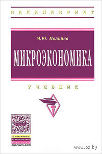Микроэкономика