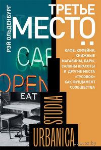 Третье место. Кафе, кофейни, книжные магазины, бары, салоны красоты и другие места