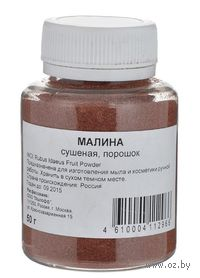 """Порошок для изготовления мыла """"Малина сушеная"""" (50 гр)"""