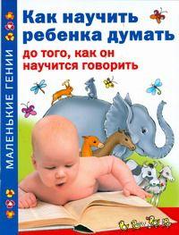 Как научить ребенка думать до того, как он научится говорить. Ю. Тамберг