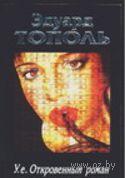 У.е. Откровенный роман с адреналином, сексапилом, терроризмом, флоридским коктейлем и ядом (м). Эдуард Тополь