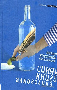 Синяя книга алкоголика. Павел Крусанов