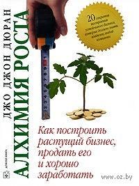 Алхимия роста. Джон Дюран
