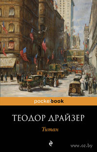 Титан (м). Теодор Драйзер