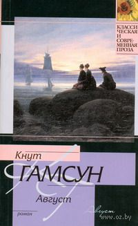 Август. Кнут Гамсун