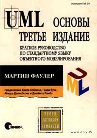 UML. Основы. Кендалл Скотт, Мартин Фаулер