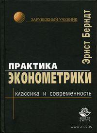 Практика эконометрики: классика и современность. Эрнст Берндт