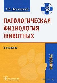 Патологическая физиология животных. Станислав  Лютинский