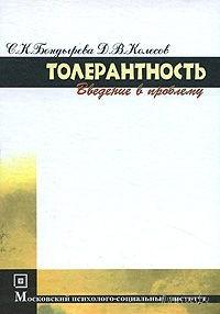 Толерантность. Введение в проблему. Светлана Бондырева, Дмитрий Колесов