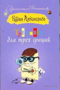 Тренажер для трех граций (м). Наталья Александрова