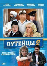 Путейцы 2. Владимир Долинский