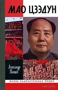 Мао Цзэдун. Александр Панцов