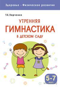 Утренняя гимнастика в детском саду. Упражнения для детей 5-7 лет
