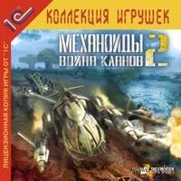 Механоиды 2: Война кланов (3 CD)