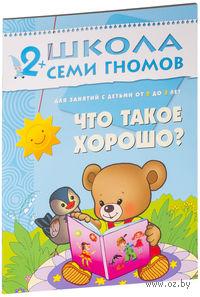 Что такое хорошо? Для занятий с детьми 2-3 лет. Владимир Маяковский