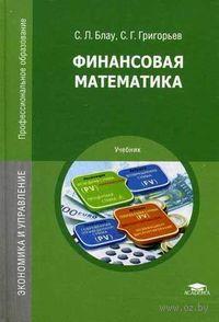 Финансовая математика. Светлана Блау, Сергей Григорьев