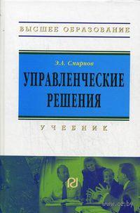 Управленческие решения. Эдуард Смирнов