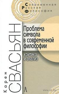 Проблема символа в современной философии. Критика и анализ. Карен Свасьян