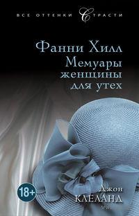 Фанни Хилл. Мемуары женщины для утех. Джон Клеланд