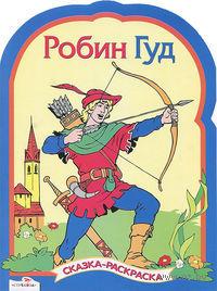Робин Гуд. Сказка-раскраска