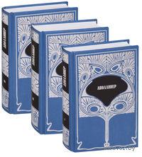 Гийом Аполлинер. Собрание сочинений (в трех томах)