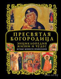 Пресвятая Богородица. Энциклопедия жизни и чудес (+ CD)