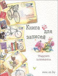 Мои путешествия. Книга для записей