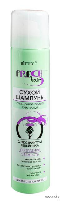 """Сухой шампунь для волос """"Fresh Hear"""" с экстрактом репейника (200 мл)"""