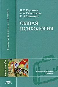 Общая психология. Наталья Глуханюк, Анна Печеркина, С. Семенова