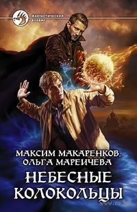Небесные Колокольцы. Максим Макаренков, Ольга Мареичева