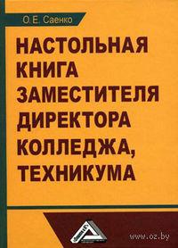 Настольная книга заместителя директора колледжа, техникума. Ольга Саенко