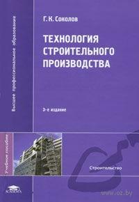 Технология строительного производства. Г. Соколов